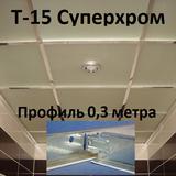 Поперечный профиль 0,3м СУПЕРХРОМ Т-15 Албес