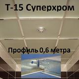 Поперечный профиль 0,6м СУПЕРХРОМ Т-15 Албес