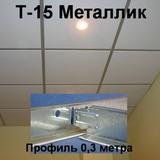 Поперечный профиль 0,3 м МЕТАЛЛИК Т-15 Албес