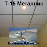 Поперечный профиль 0,6 м МЕТАЛЛИК Т-15 Албес