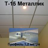 Поперечный профиль 1,2 м МЕТАЛЛИК Т-15 Албес