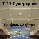Поперечный профиль 1,2м СУПЕРХРОМ Т-15 Албес