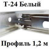 Поперечный профиль 1,2м БЕЛЫЙ Т-24 Албес