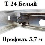 Несущий профиль 3,7м БЕЛЫЙ Т-24 Албес