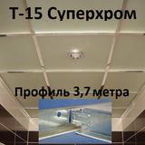 Несущий профиль 3,7м СУПЕРХРОМ Т-15 Албес