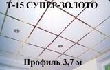 Несущий профиль 3,7м СУПЕР-ЗОЛОТО Т-15 Албес