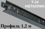 Поперечный профиль 1,2м МЕТАЛЛИК Т-24 Албес
