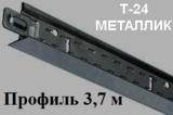 Несущий профиль 3,7м МЕТАЛЛИК Т-24 Албес