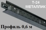 Поперечный профиль 0,6м МЕТАЛЛИК Т-24 Албес