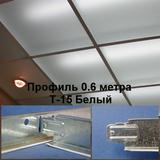 Поперечный профиль 0,6м БЕЛЫЙ Т-15 Албес